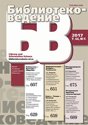 Библиотековедение Научно практический журнал о библиотечном и книжном деле в пространстве информационной культуры